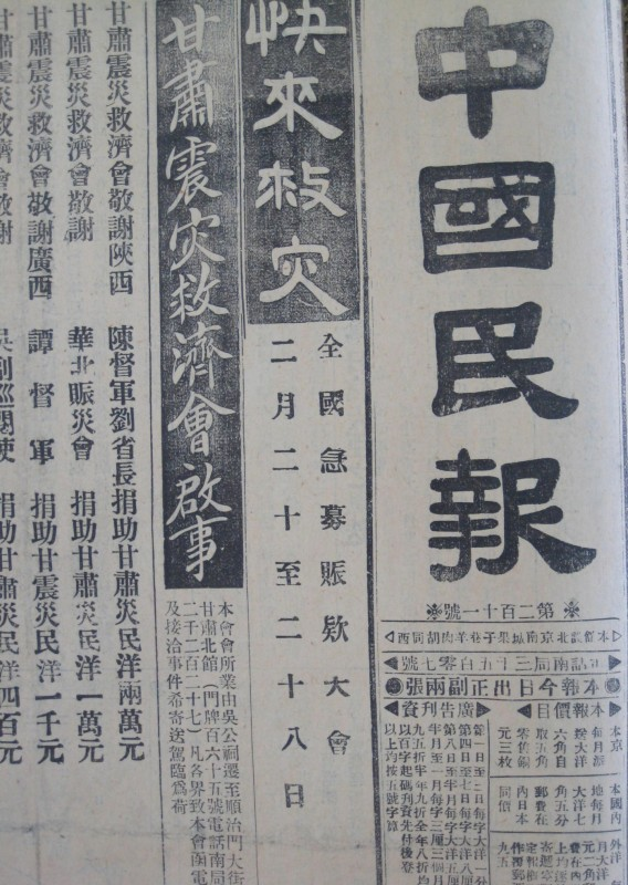 Newspaper Gansu earthquake relief announcements 1921