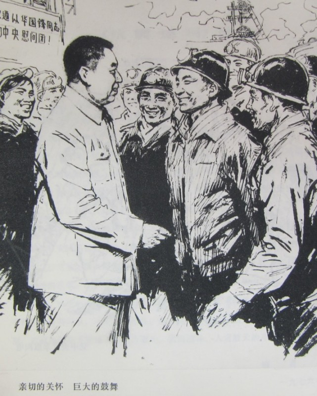 Hua Guofeng meets Tangshan rescue workers 1976