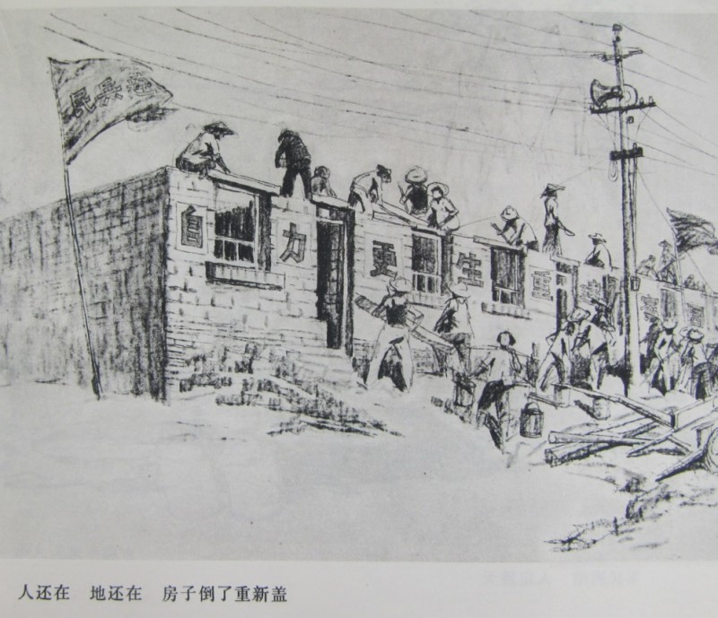 Tangshan earthquake reconstruction, 1976