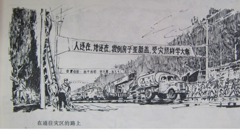 Tangshan earthquake relief 1976